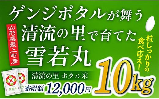 012-R2【新米予約】最上町産 ホタル米雪若丸10kg