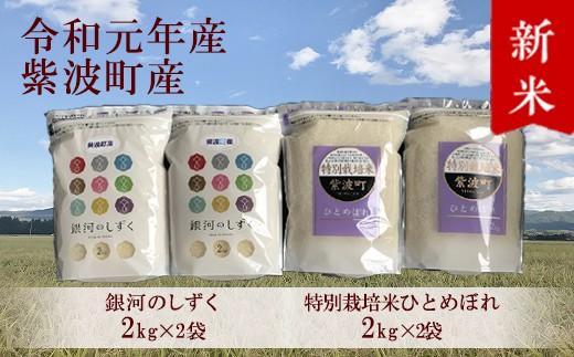 1901岩手県紫波町産 特別栽培米【ひとめぼれ】2kg×2袋・【銀河のしずく】2kg×2袋(元年産)