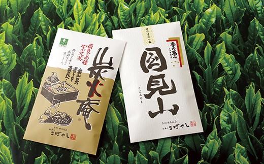 T562 世知原茶「炭火庵」「国見山」詰め合わせ