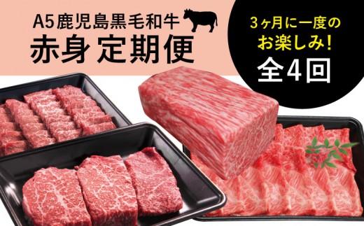 □【特撰定期便】A5等級鹿児島黒毛和牛赤身定期便