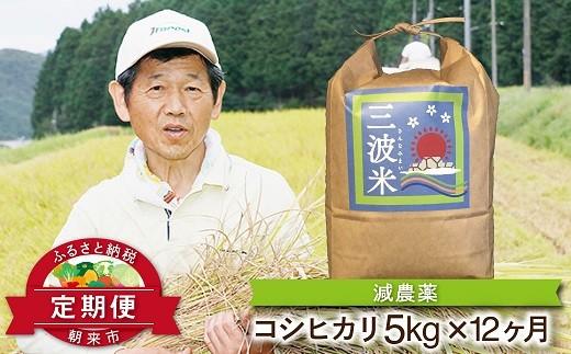 K-4 定期便 三波農地を守る会のコシヒカリ5㎏×12ヵ月【発送は2020年1月から】