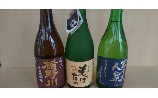 SB0085 創業102年 酒田の酒屋厳選 三蔵限定酒セット