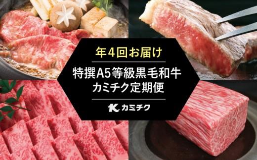 □【特撰定期便】A5等級鹿児島黒毛和牛定期便