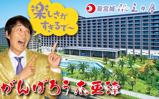 龍宮城スパホテル三日月「富士見亭」貴賓室平日プラン 特選和食コース付