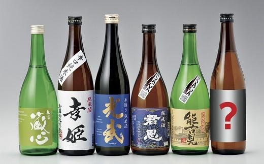 E-53 鹿島のうまか酒飲み比べ純米酒5本+おまかせ1本セット