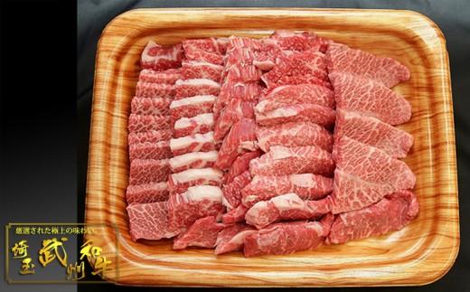 武州和牛焼肉用500g