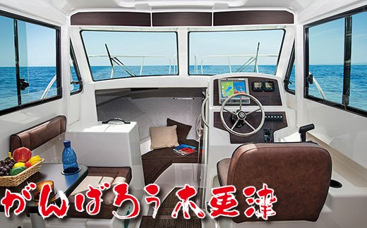 【ボートライセンス】1級小型船舶操縦士免許取得 受講券 ◆