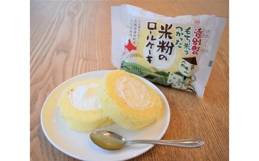 【リニューアル】最北のもち米使用!米粉のロールケーキ【8個入】