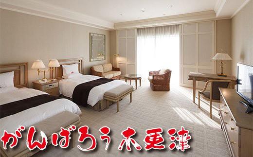 オークラアカデミアパークホテル デラックスルーム ペア宿泊券◆