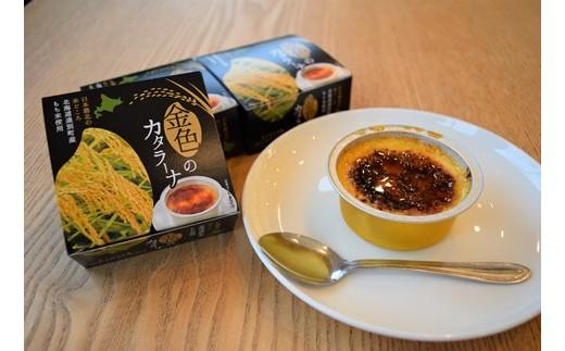 【リニューアル】最北のもち米香る!金色のカタラーナ【6個入】