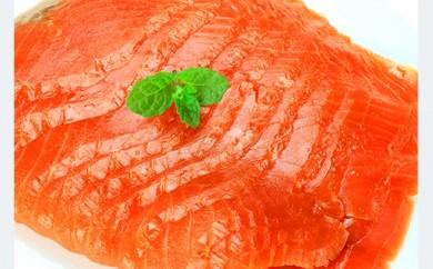 スモークサーモン★紅鮭燻製スライス