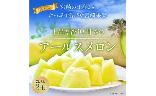 宮崎県産アールスメロン<2Lサイズ2玉入1箱>【B404】