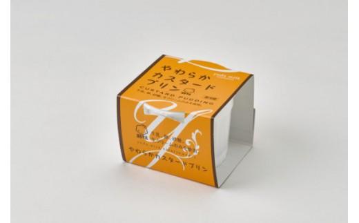湯田牛乳 カスタードプリン(8個)