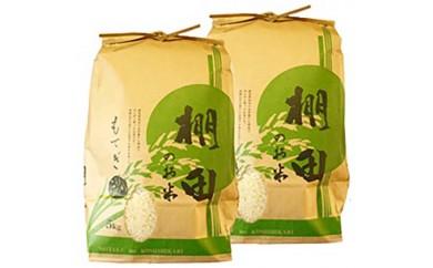 【期間限定】もてぎ自慢のおいしいお米!「棚田米」10kg