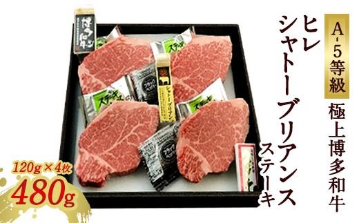 極上博多和牛 ヒレ × シャトーブリアン ステーキ (A-5等級) 冷凍