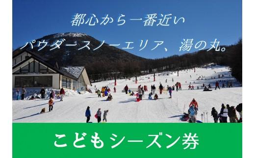 湯の丸スキー場 こどもシーズン券