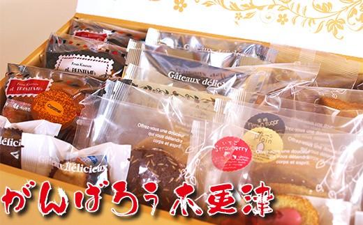 エルプランタン 焼き菓子詰め合わせA◆