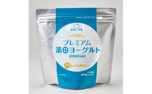 プレミアム湯田ヨーグルト 加糖5個 定期便12ヶ月