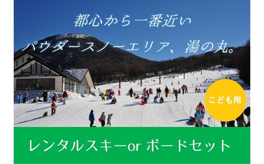 湯の丸スキー場 レンタルスキー又はレンタルボードセット(こども用)