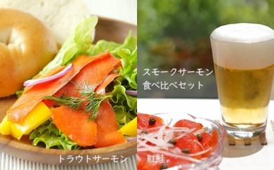 スモークサーモン★トラウト・紅鮭燻製スライスセット