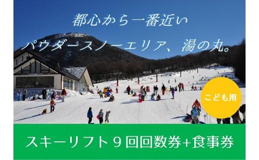 湯の丸スキー場 スキーリフト9回回数券(こども用)+食事券
