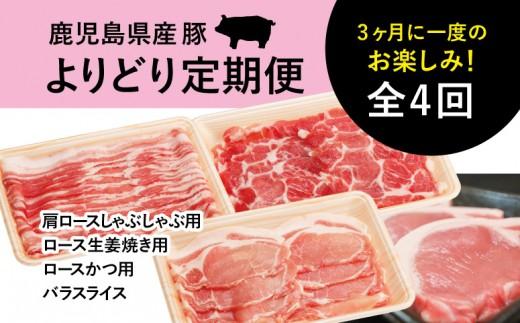 □【モリモリ定期便】鹿児島県産豚よりどり定期便