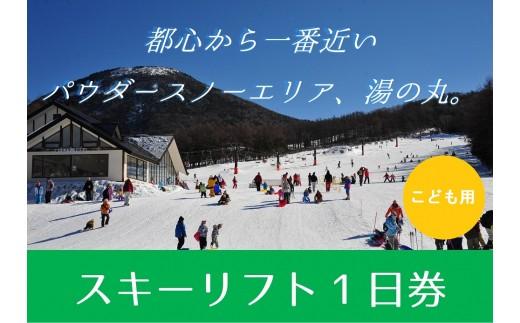 湯の丸スキー場 スキーリフト1日券(こども用)
