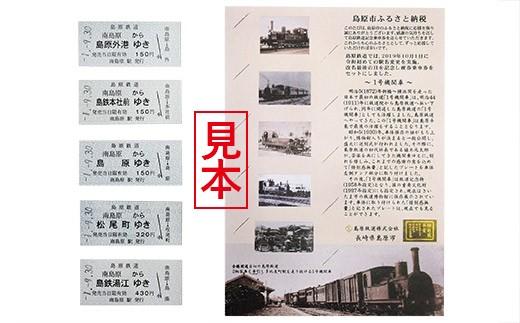 AD068【限定50セット】島原鉄道 記念切符セット(改名前 駅名バージョン)