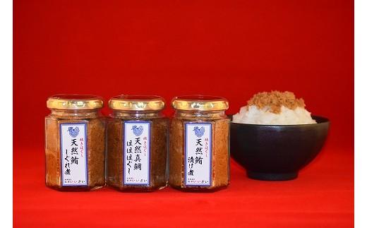 炊きほぐし(天然真鯛ほほほぐし、天然鮪漬け煮・しぐれ煮)[A2149]