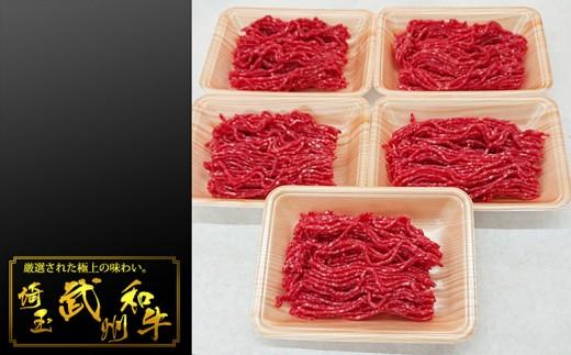 武州和牛挽き肉 1.2kg