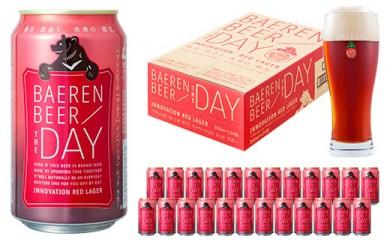 ベアレン醸造所 THE DAY / INNOVATION RED LAGER (ザ・デイ / イノベーション レッド ラガー) 350ml 缶ビール 24本セット
