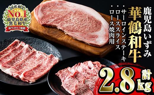 『鹿児島いずみ華鶴和牛』ステーキ・すき焼き・焼肉セット