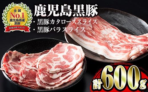 鹿児島黒豚(カタロース・バラ)しゃぶしゃぶセット(計600g)
