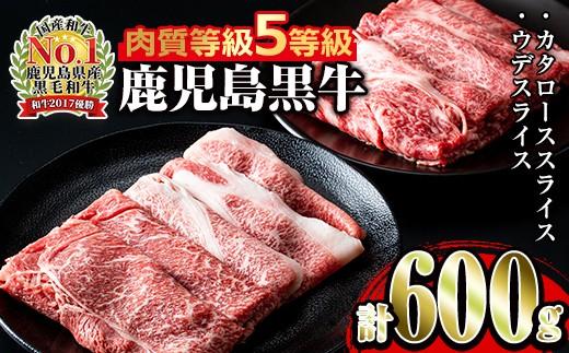 鹿児島黒牛(カタロース・ウデスライス)すきやきセット(計600g)