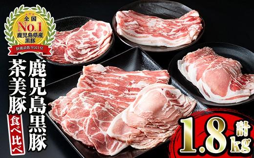 鹿児島黒豚と茶美豚の食べ比べセット(バラ・カタロース・ロース各300g・計1.8kg)