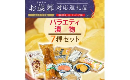 ★お歳暮特集★宮崎県産バラエティ漬物 7種セット【A50-02】