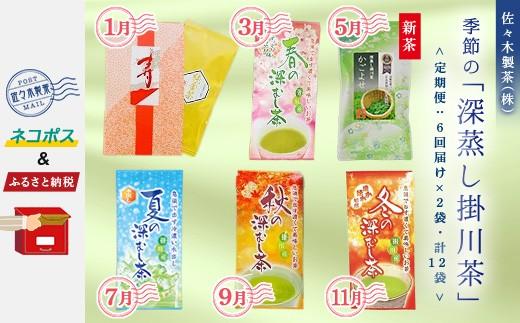 592 季節の「深蒸し掛川茶」6回×2袋 計12袋 定期便・ネコポス便 佐々木製茶