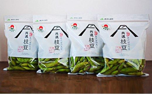 [№5530-0109]あけぼの大豆の枝豆(300g×4袋セット)