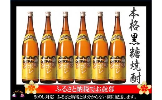 741【お歳暮】奄美黒糖焼酎 島のナポレオン1,800ml×6本