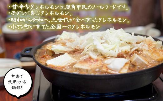 濃い甘の秘伝自家製ダレ  幸楽ホルモン鍋付き