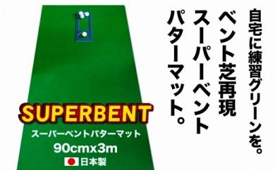 ゴルフ練習用・SUPER-BENTパターマット90cm×3mと練習用具(パターマット工房 PROゴルフショップ製)