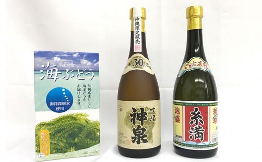【琉球泡盛】<上原酒造>古酒神泉・糸満(720ml)&海ぶどうセット
