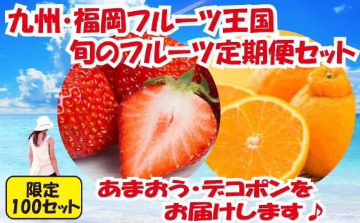 B128.【人気】九州・福岡フルーツ王国.旬のフルーツ定期便Iセット