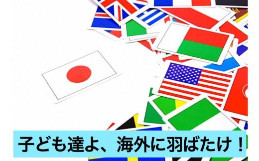 グローバル社会で活躍できる教育のまち