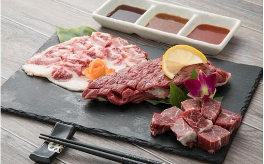 【熊本名物】馬焼き肉3種盛り(ハラミ・ヒレ・サガリ)430g