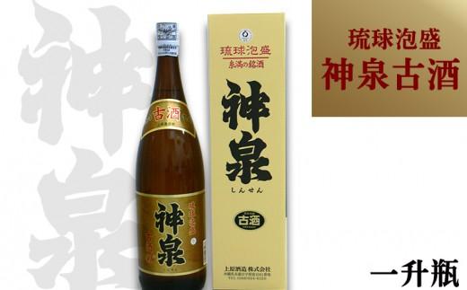 【琉球泡盛】<上原酒造>神泉古酒 一升瓶(1,800ml)
