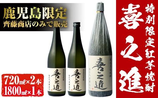 鹿児島酒造の特別限定紅芋焼酎B