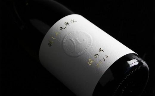 山田錦の名産地西脇市に蔵人が移り住み、自らお米を育てている萬乗醸造の「醸し人九平次」シリーズ