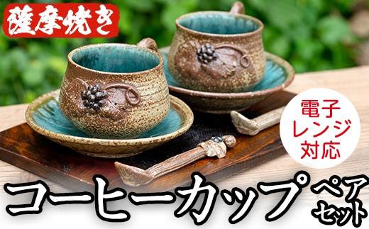 山ぶどうのモチーフコーヒーカップ(3点セット)2個セット