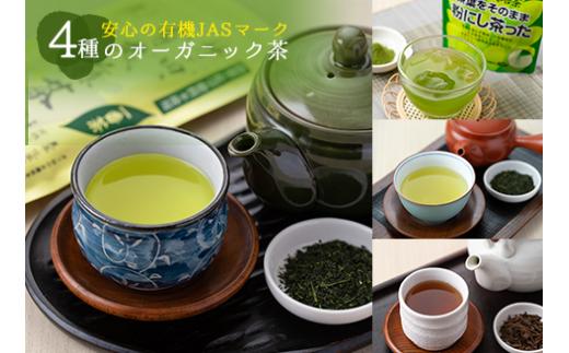 B67-191 宮崎発!4種のオーガニック茶セット(合計340g)